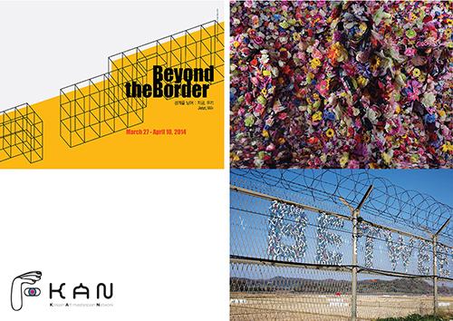 전시회 국립현대미술관 DMZ 사진전 분단국가 그뤼네스반트