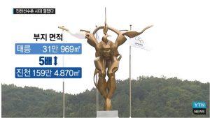태릉선수촌 진천선수촌 대한체육협회 미술장식품 상징조형물